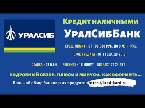 Получить кредит наличными в Уралсиб банке. Как получить и пользоваться.