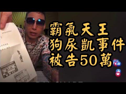 直播界珠寶天王葉XX竟然被告50萬元?