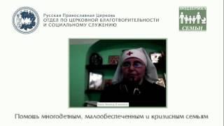 Епархиальный опыт помощи семье - Смоленск