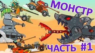 ПУСТЫННЫЙ МОНСТР ЧАСТЬ-1 | DESERT MONSTER PART 1 | мультики про танки | AMEGA TOONS