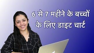 डाइट चार्ट 6 से 7 महीने के बच्चों के लिए || Baby Diet Chart (in Hindi)