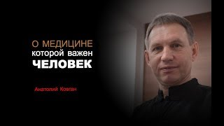 МАТРИЦА ЗДОРОВЬЯ: Медицина, в которой важен человек || Анатолий Ковган