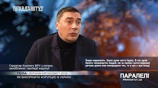 «Паралелі» Дмитро Добродомов: Як викорінити корупцію в Україні?