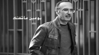 """بدر بن عبدالمحسن - يومين ماشفتك - فداك انا كلي """" تحميل MP3"""