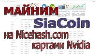 Майним SiaCoin (SC) картами Nvidia на пуле Nicehash.com