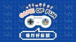 23/7 【Game of Fun 之💥💣爆炸好麻煩】