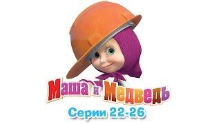 Маша и Медведь - Все серии подряд (22-26 серии)