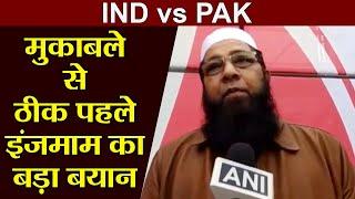 India vs Pakistan WC 2019: Inzamam-ul-Haq says Pakistan will end losing streak | वनइंडिया हिंदी