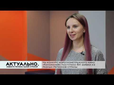 Актуально Псков / 25.11.2020