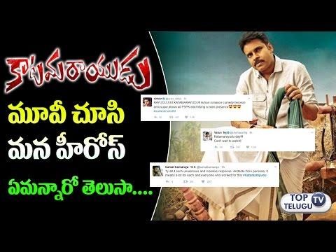Tollywood Celebrities Response on Katamarayudu Movie   Pawan Kalyan   Celebrities Tweets