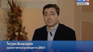 """Вести-Хабаровск: """"Интервью с Тиграном Ахназаряном"""""""