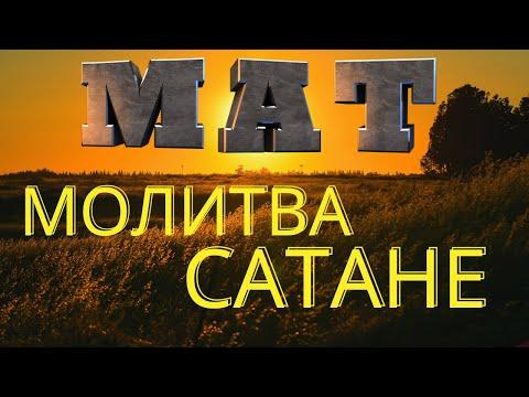 Мат - молитва сатане!!! О сквернословии -  Архимандрит Виктор (Мамонтов)
