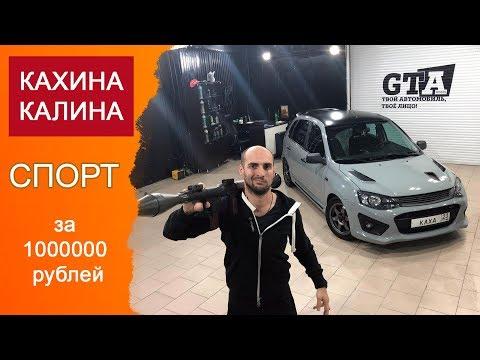 КАХИНА  КАЛИНА СПОРТ за 1 000 000 рублей видео
