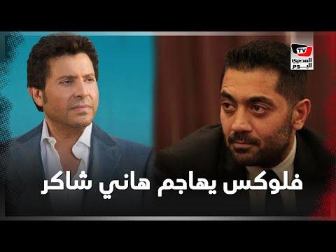 قصة هجوم «فلوكس» على هاني شاكر بسبب «مصطفى حنفي»