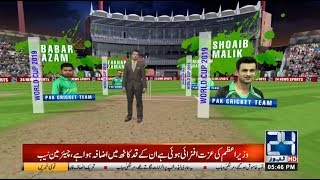 25 Pakistani Players Shortlisted for WC 2019