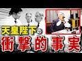 【海外の反応】衝撃!!天皇陛下の学者としての側面に海外が驚愕!外国人「衝撃的な事実を知ってしまった!」「まさに日本の象徴だ」