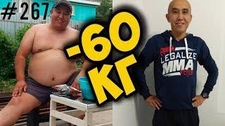 как похудеть на 60 кг. лишний вес, диета и мотивация Азамата