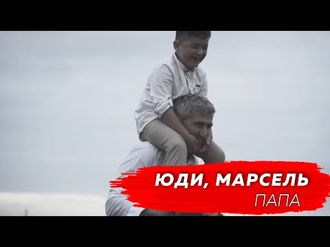 ЮДИ, МАРСЕЛЬ - Папа (mood video)