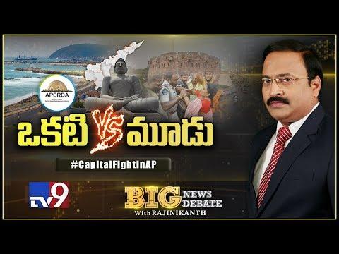 Big News Big Debate: Capital Fight In AP - Rajinikanth TV9