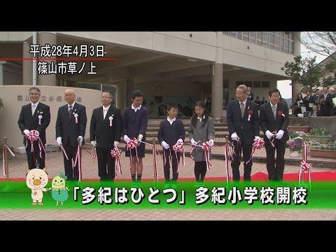 Taki Elementary School