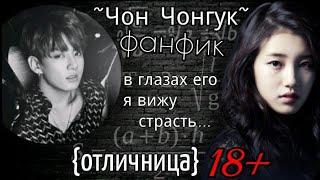 Фанфик 18+ ~Чон Чонгук~ {отличница} |BTS|