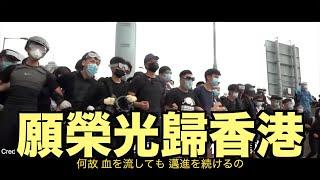 香港に栄光あれ《願榮光歸香港》抗爭者進行曲【香港9月8日】 Glory to Hong Kong