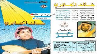خالد الجابري : كتبت عنك وعني 1988 CD Master تحميل MP3