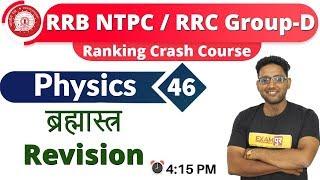 Class-46|| RRB NTPC/RRC Group-D|Ranking Crash Course |Physics |By Abhishek Sir |Brahmastra Revision