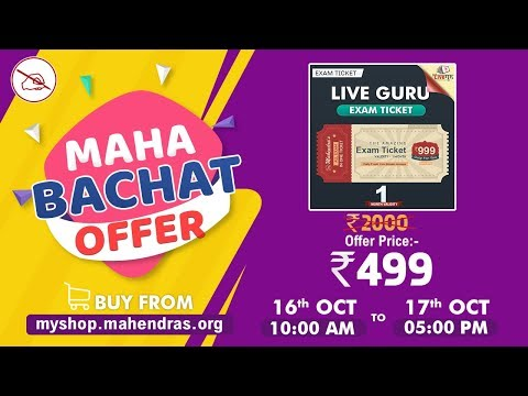 Maha Bachat Offer!! | 16 Oct'19 (10:00 am) to 17 Oct'19 (05:00 pm)