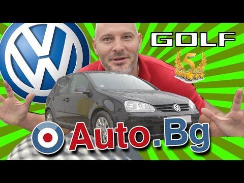 Golf 5 - най-желаната кола в България