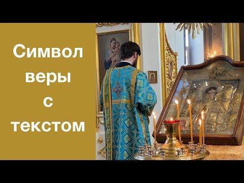 Молитва Символ Веры с текстом. Верую во Единого Бога.