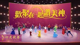 詩歌舞蹈《 歡聚在一起讚美神》神啊 我們永遠讚美你【印度舞】