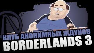 Синдром ждуна | Кого разочарует Borderlands 3