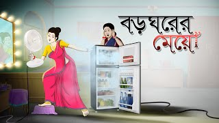 Boro Ghorer Meye | Bangla Cartoon | Bangla Golpo | Moral Stories | Ssoftoons Golpoguccho