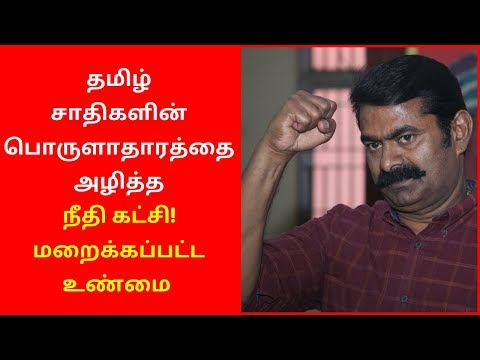 Dravidian Justice Party and Tamil People Economic | today tamil news