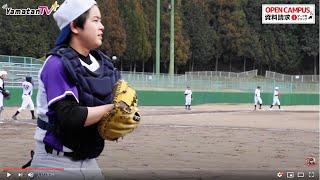 山口短期大学 硬式野球部②