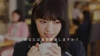 乃木恋 CM「1周年 白石✕西野」篇