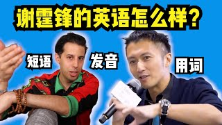 【Nicholas Tse English Analysis】Polyglot Analyzes Nicholas' Talks at Google speech. How good is he?