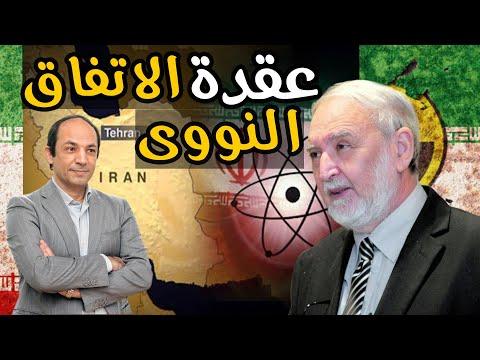 مصير الاتفاق النووى الإيرانى
