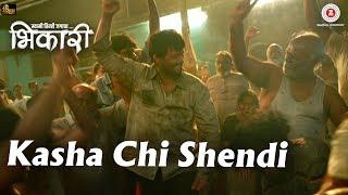Kasha Chi Shendi Song Lyrics | Bhikari | Swwapnil Joshi | Rucha Inamdar | Guru Thakur | Kirti Adarkar