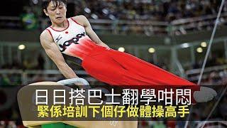 中國巴士日日有學生玩體操!英國失明老翁沖沖下涼先知原來有條蛇一齊沖!【上綱上線】