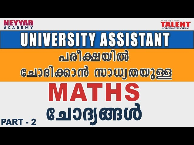 University Assistant Maths Expected Questions & Detailed Explanation | Kerala PSC | Talent Academy