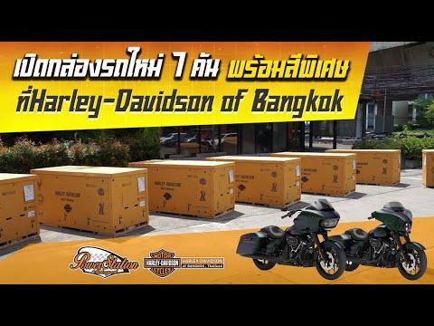 เปิดกล่องรถใหม่ 7 คัน พร้อมสีพิเศษที่ Harley-Davidson of Bangkok