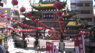 横浜中華街 媽祖祭告知