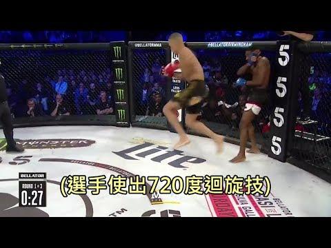 格鬥選手用720度迴旋欺敵,讓對手還搞不清楚狀況就被擊倒