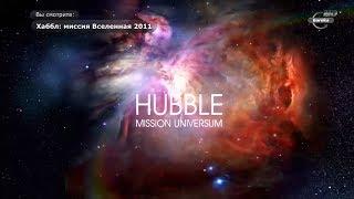 Хаббл: Миссия Вселенная   Hubble: Mission Universum. Поиски жизни (Серия 4-13). Документальный фильм