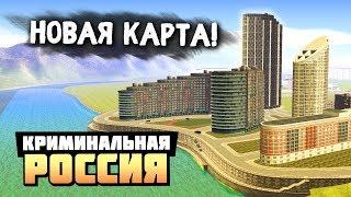 ТАКОГО ВЫ ЕЩЕ НЕ ВИДЕЛИ! ПРЕМИЮМ ХАТА В АРЗАМАС СИТИ! - GTA: КРИМИНАЛЬНАЯ РОССИЯ ( RADMIR RP )