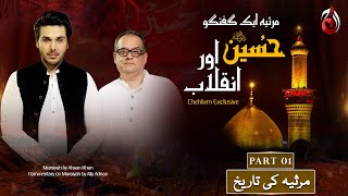 Hussain Aur Inqelaab | Ahsan Khan & Ally Adnan | Marsiyah Ki Tareekh | Aaj Entertainment