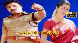 சக்ரவர்த்தி திரைப்படம் | கார்த்திக் ,பானுப்ரியா இணைந்து நடித்த சூப்பர் ஹிட் திரில்லர் திரைப்படம்