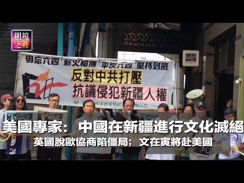 美國專家:中國在新疆進行文化滅絕;英國脫歐協商陷僵局;文在寅將赴美國(明鏡之聲2018年9月22日-3)